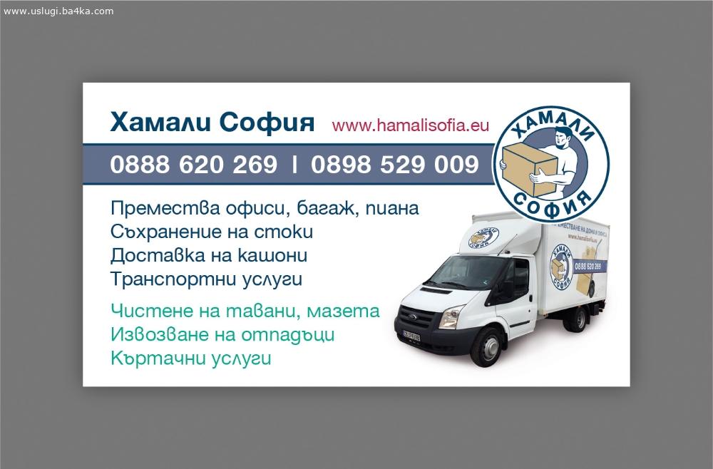 Хамали и Хамалски услуги София