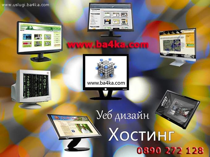 Изработка на интернет страници, приложения и хостинг
