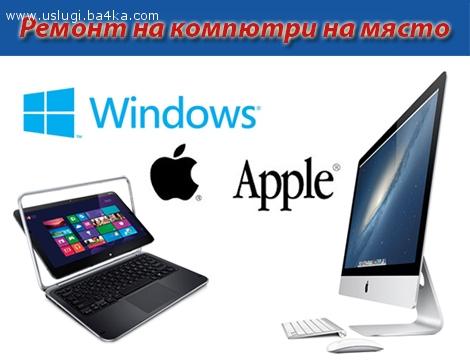 Компютърни услуги на място при клиента за Асеновград