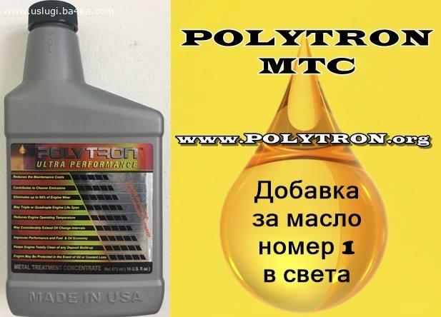POLYTRON MTC - Добавка за масло номер 1 в света