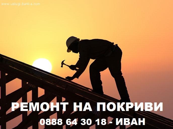 Ремонт на покриви - за цялата страна