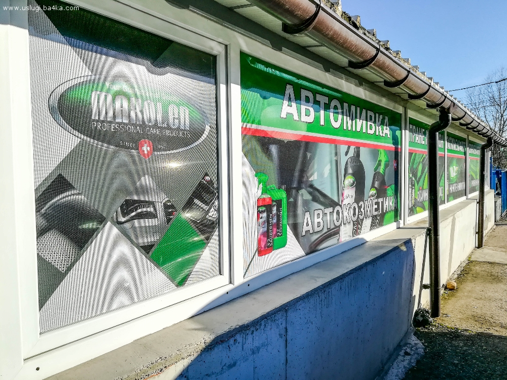 Външна реклама в София - поставяне на перфо фолио по витрини, пясъчно струйно фолио по стъкла в офиси, табели и др.
